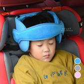 加厚減震安全座椅兒童頭部固定帶 兒童睡覺固定帶 車用固定帶