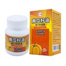 【台糖生技】南瓜籽油複方軟膠囊(60粒/瓶)
