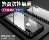 鋼化玻璃手機殼 現貨正品i8 i6 i7 蜂窩防摔手機殼iPhone 6 iPhone7 iPhone8 Plus iX OPPO R11sPlus S9Plus保護殼