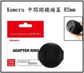 《映像數位》 Kamera 中間開鏡頭蓋 82mm【 附防失繩 】 C