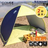 戶外2人全自動速開防曬遮陽沙灘帳篷3-4人家庭野外折疊釣魚帳篷