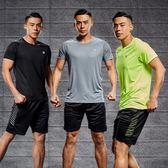 男士運動套裝速干跑步健身服夏天透氣寬松兩件套薄款 sxx477 【衣好月圓】