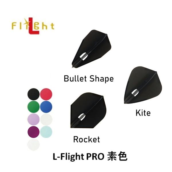 【L-Flight】PRO Bullet/Kite/Rocket 素色 鏢翼 DARTS