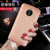 摩托羅拉 Moto E4 手機殼 Moto E4 Plus保護殼 碳纖維紋理軟殼 全包保護套 超薄 防摔 手機套 卡夢紋