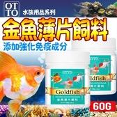 【🐱🐶培菓寵物48H出貨🐰🐹】(送購物金100元)台灣OTTO》水族用品FF-12L金魚薄片飼料-60g(L)