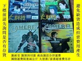 二手書博民逛書店大罕見科技GAMER,2003年第7、8、11、12期(4期合售