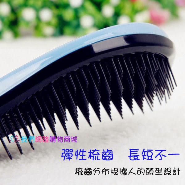 【我們網路購物商城】新型滑溜溜髮梳 彩虹魔髮梳 神奇梳 魔髮梳 梳子