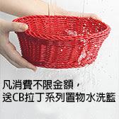消費即送水洗籃