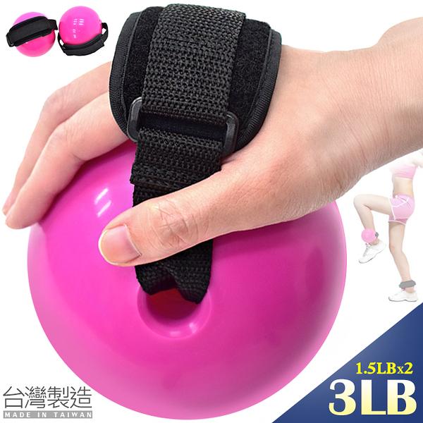 台製輔助手帶1.5磅沙球(2入)=3磅砂球組.啞鈴加重球彈力球.沙包沙袋Toning Ball運動.推薦哪裡買ptt