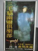 【書寶二手書T6/一般小說_OTR】三毛貓幽靈俱樂部_赤川次郎