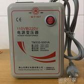 舜紅500W變壓器220V轉110V日本美國電器110V轉220V電壓變壓器『潮流世家』