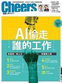 Cheers雜誌 10月號/2017 第205期:AI偷走誰的工作