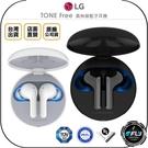 《飛翔無線3C》LG TONE Free 真無線藍牙耳機◉公司貨◉藍芽通話◉主動降噪◉紫外線殺菌◉HBS-FN7