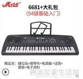 美樂斯電子琴54鍵兒童入門初學者考級幼師專用多功能61鍵電子鋼琴 聖誕節全館免運