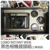 公司貨 LOMOGRAPHY LOMO S INSTANT WIDE 黑 拍立得相機 +鏡頭組 寬幅 單機 免運 另售單機