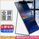 全屏覆蓋 Sony Xperia 10 Plus 鋼化膜 滿版玻璃貼 全膠吸附 索尼 Xperia10 熒幕保護貼 手機保護膜 高清