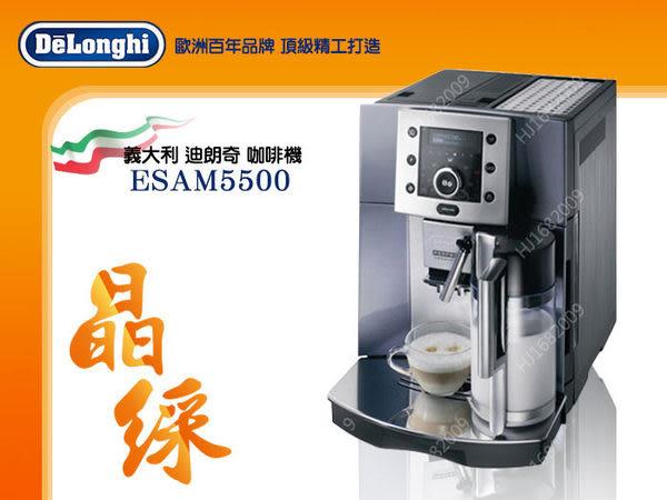 DeLonghi【迪朗奇】ESAM-5500/ESAM5500 晶綵型 全自動咖啡機.義式咖啡機