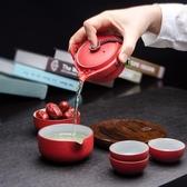 快客杯 粗陶快客杯一壺四杯旅行茶具套裝便攜包功夫復古茶杯簡約小套戶外 寶貝計畫