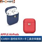 【默肯國際】 ICARER 荔枝紋系列 APPLE AirPods手工真皮保護套 蘋果無線耳機 收納保謢套