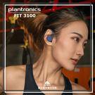 【愛拉風】 Plantronics 繽特...