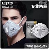 EPC防霧霾口罩pm2.5活性炭防塵呼吸閥kn95透氣男女防工業粉塵 港仔會社
