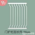 56cm加長件 兒樓梯口護欄安全圍欄防護欄桿寵物狗隔離門欄 NMS生活樂事館