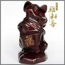 [超豐國際]T木雕豬 紅木雕刻工藝品 生肖豬 生日禮物 風水1入