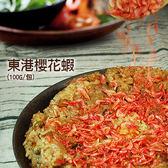 【屏聚美食】東港櫻花蝦(100G/包)_第2件以上每件↘299元