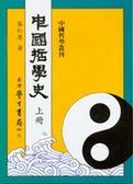 (二手書)中國哲學史(上下)【平】