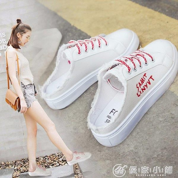 懶人小白鞋女夏季新款無后跟一腳蹬百搭帆布鞋女正韓半拖鞋子 優家小鋪