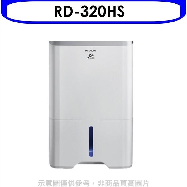 《結帳打95折》日立【RD-320HS】16公升/日+空氣清淨除濕機閃亮銀