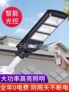 太陽能燈太陽能燈家用人體感應戶外燈防水超亮大功率照明新農村路燈庭院燈【快速出貨】