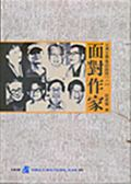 (二手書)面對作家─台灣文學家訪談錄(二)