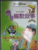 【書寶二手書T3/兒童文學_IMM】機智幽默故事(聰明泉篇)_張青史
