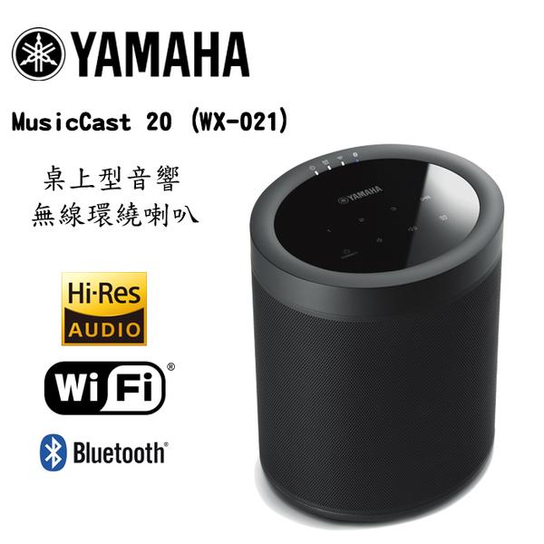 YAMAHA 山葉 MusicCast 20(WX-021) 桌上型音響/無線環繞喇叭【公司貨保固+免運】