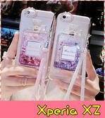 【萌萌噠】SONY Xperia XZ / XZS  創意流沙香水瓶保護殼 水鑽閃粉亮片 矽膠軟殼 手機殼 附掛繩