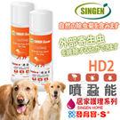 【培菓平價寵物網】發育寶-S》寵物犬用噴蝨能-220cc