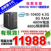 有現貨!全新高階Intel I5-10400六核4.3G/480G/8G/480W主機台南洋宏可刷卡分期支援WIN11