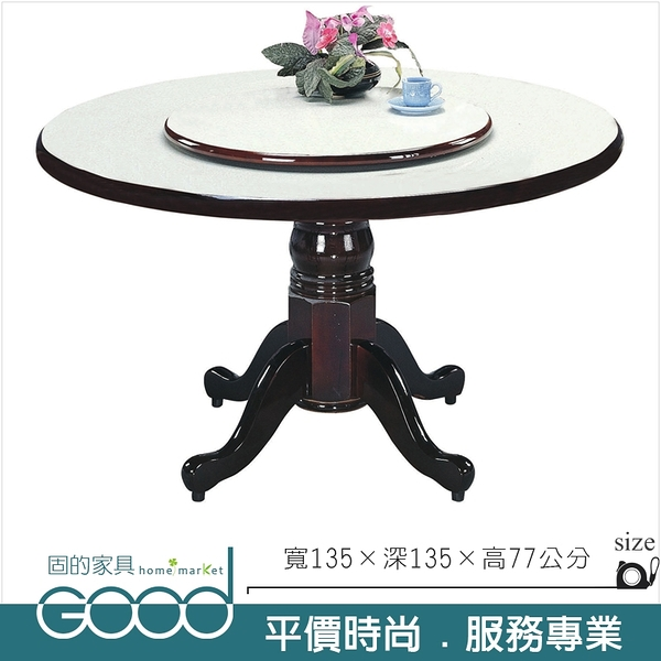 《固的家具GOOD》266-5-AL 4.5尺白碎石圓桌