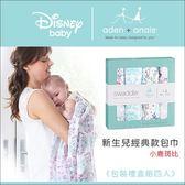 ✿蟲寶寶✿【美國aden+anais】迪士尼 經典款包巾4入禮盒 - 小鹿斑比