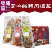 大安農會 買一送一 安農鹹豬肉禮盒(黑胡椒/七味粉/小茴香) (3入-盒)1盒3入 共2盒6入【免運直出】