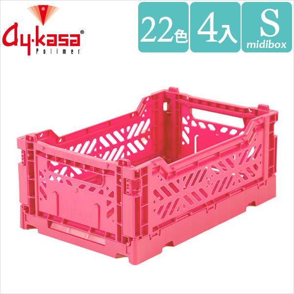 堆疊收納 收納箱 置物籃【Z0022-B】Aykasa摺疊籃S-4入 土耳其製 完美主義