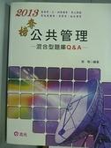 【書寶二手書T2/進修考試_EB4】公共管理-混合型題庫Q&A_郭雋