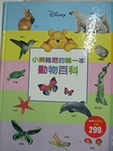 【書寶二手書T1/少年童書_I84】小熊維尼的第一本動物百科_原價600_全美編輯部