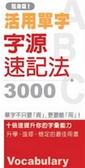 (二手書)活用單字字源速記法3000(精裝)