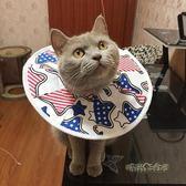 寵物貓咪保護套狗狗伊麗莎白圈脖套防撓防舔狗頭套輕薄項圈恥辱罩「時尚彩虹屋」
