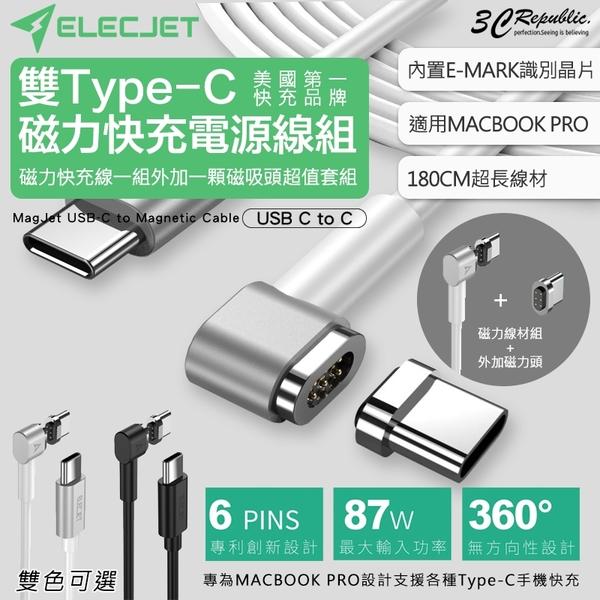 ELECJET 蘋果 電腦 USB C to C 雙 Type-C 磁力 磁吸 5A 充電線 外加 磁力頭 超值組