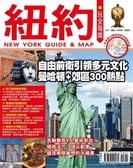 (二手書)紐約玩全指南