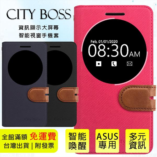 華碩【圓孔智能套】ZE550KL ZE500KL ZS570KL ZE520KL ZE552KL 皮套 保護套 手機套