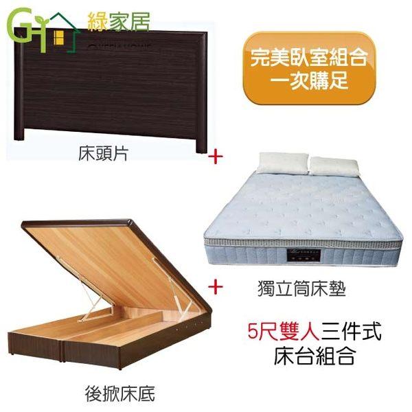 【綠家居】亞凱 5尺雙人掀式床台組合(床頭片+後掀床底+艾柏 天絲獨立筒床墊+五色)